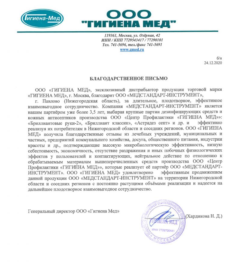Гигиена - МЕДСТАНДАРТ